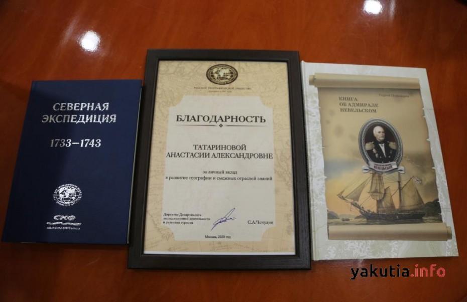 Школьница из Якутии получила награду за приращение территории России открытием нового острова