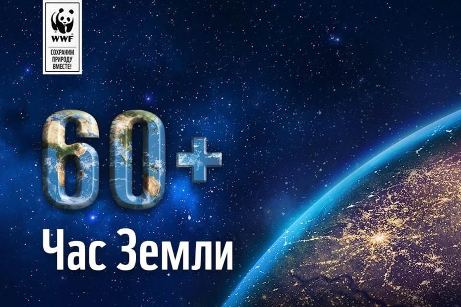 «Час Земли» объединит неменее 20 млн граждан России вдень международной акции