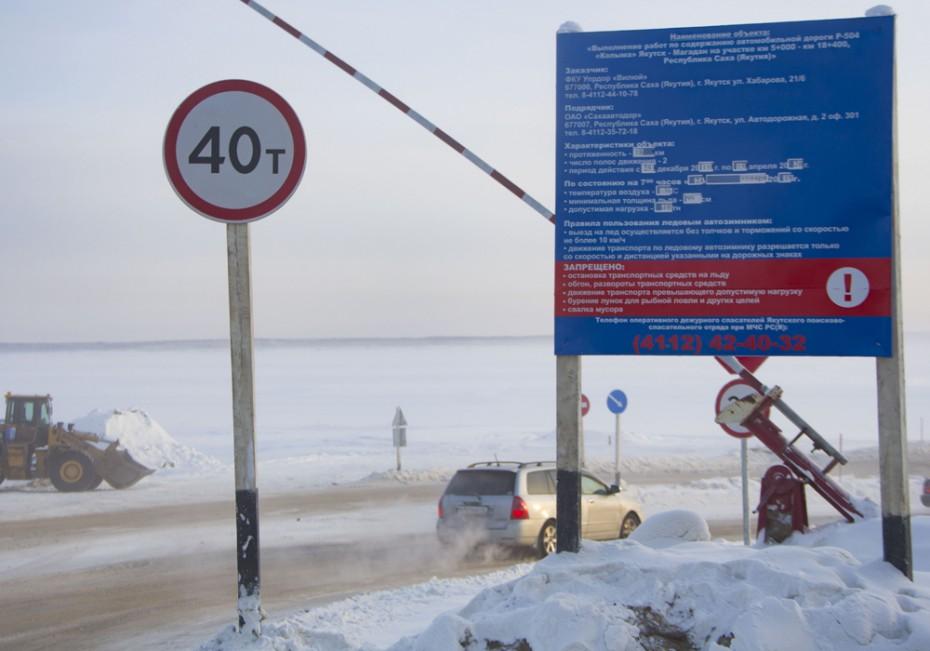 Грузоподъёмность ледового автозимника «Якутск-Нижний Бестях» увеличена до 40 тонн