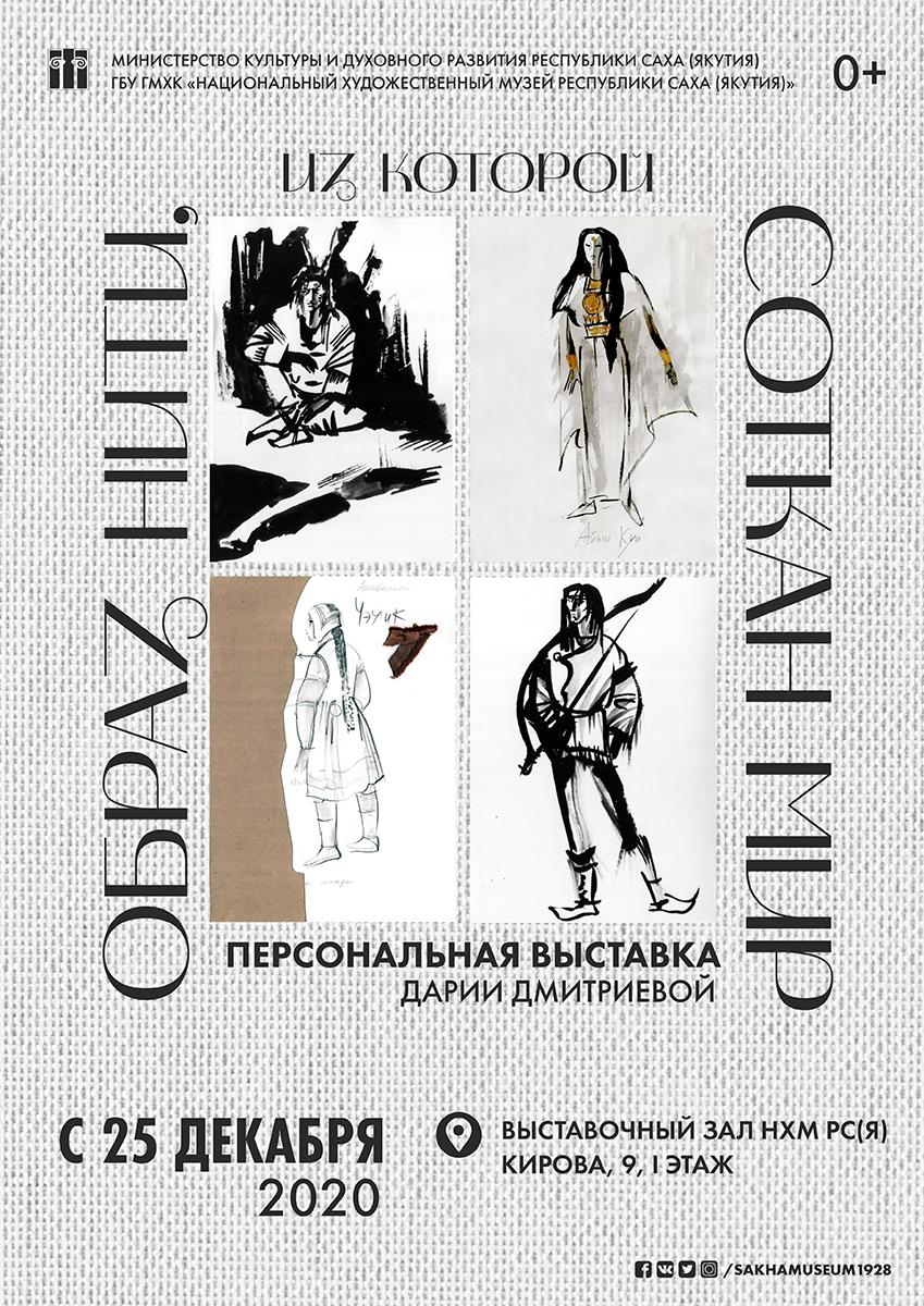 В НХМ открылась выставка Дарии Дмитриевой