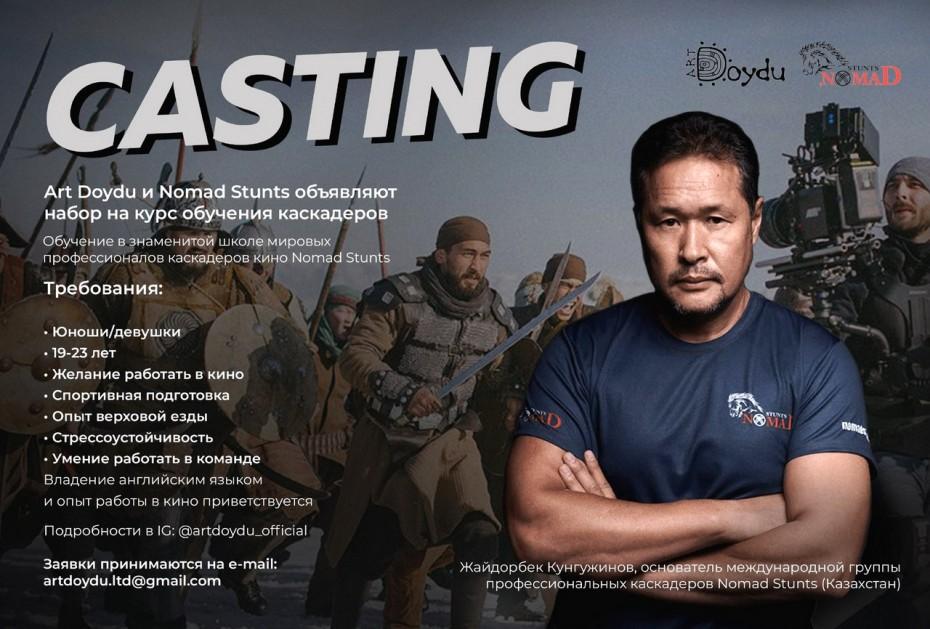 Набор на курсы каскадеров в кино объявляется в Якутии