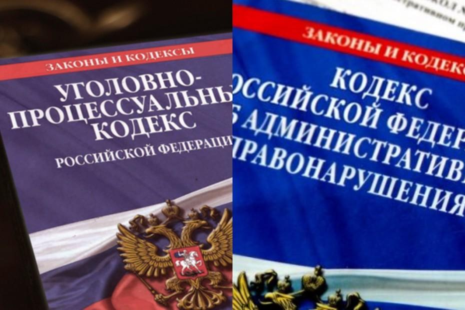 Изменения в УПК и КоАП России, вступающие в силу с 4 апреля 2021 года