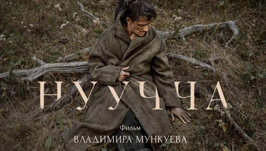 Фильм якутского режиссера получил приз за лучшую режиссуру на Кинотавре