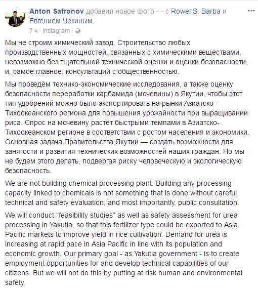 6ylJSJfhL7 Антон Сафронов: мы не строим химзавод, но оцениваем безопасность переработки карбамида
