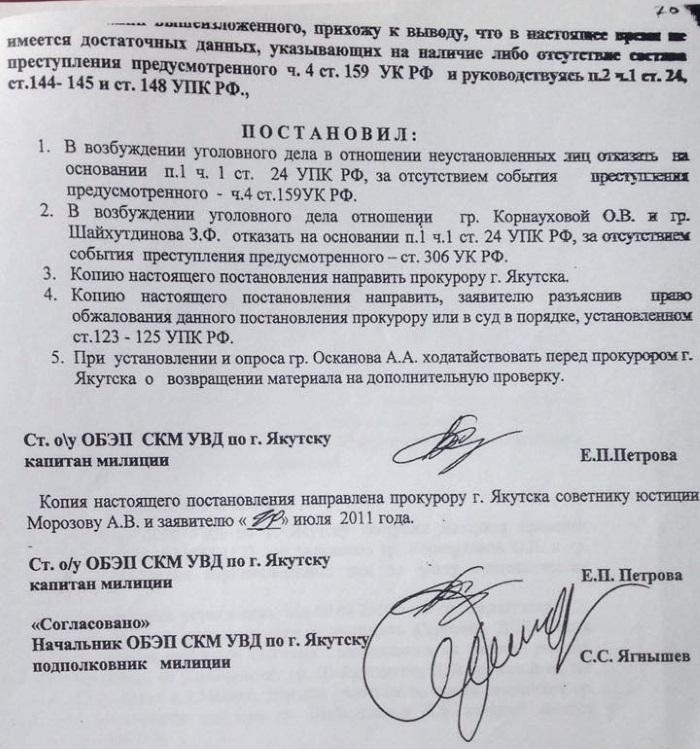 dA4O0aT3 Мэрия, полиция и Фемида бессильны перед земельными махинаторами в Якутске