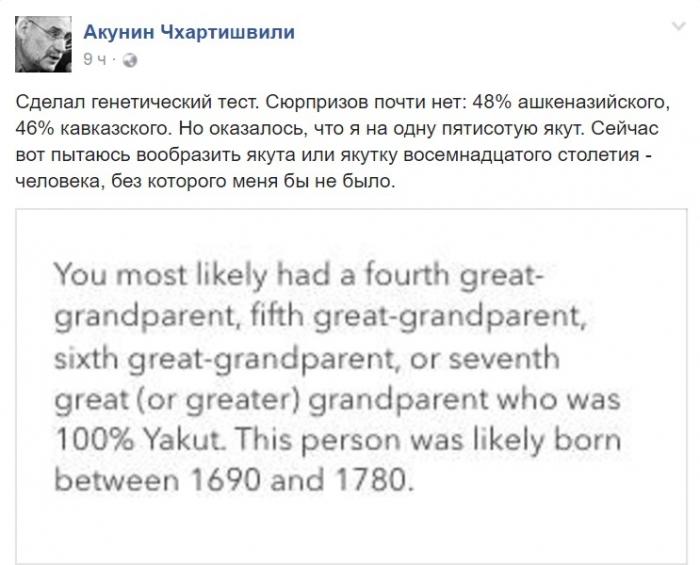 iAP5kDrH Борис Акунин якутский писатель?