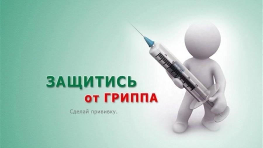 Картинки по запросу прививка от гриппа