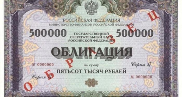 Облигации федерального займа для населения в 2016 году каким документом подтверждается возврат займа